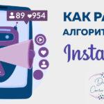 Как работи алгоритъмът на Instagram?