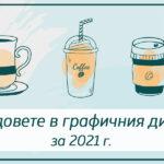 Трендовете в графичния дизайн за 2021 г.
