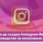 Как да създам Instagram Reel?