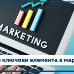 Седемте ключови елемента в маркетинга